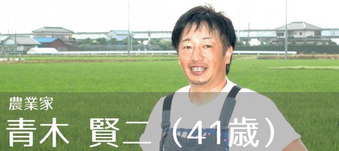 農業家 青木賢二