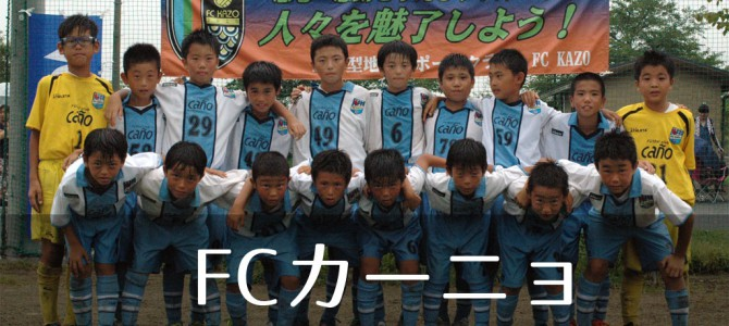 2015 KAZO SUPER CUP FCカーニョ