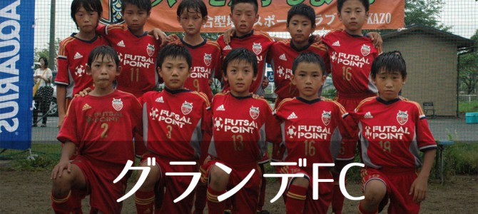 2015 KAZO SUPER CUP グランデFC