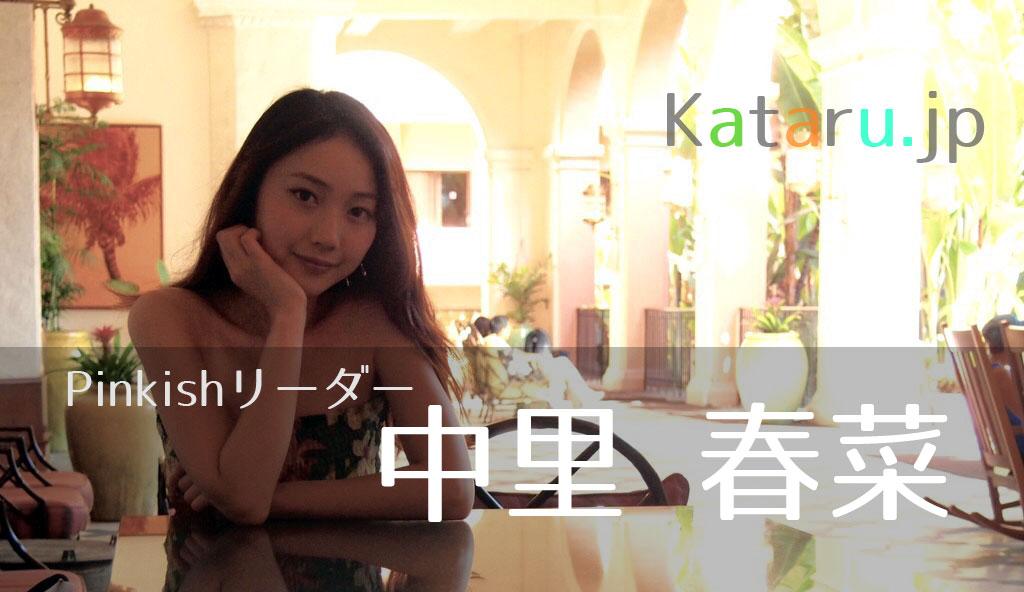 interview-nakazatoharuna