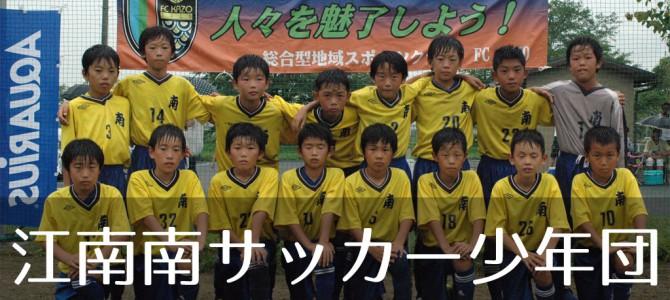 2015 KAZO SUPER CUP 江南南サッカー少年団