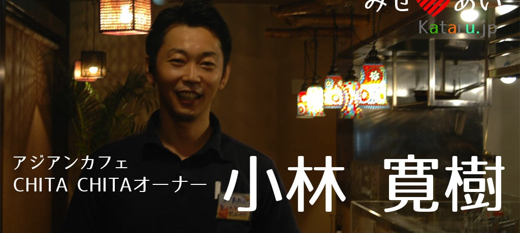 CHITA CHITA オーナー 小林寛樹