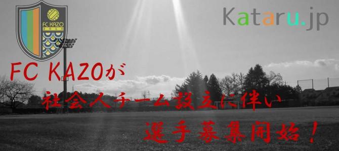 FC KAZOが社会人選手募集