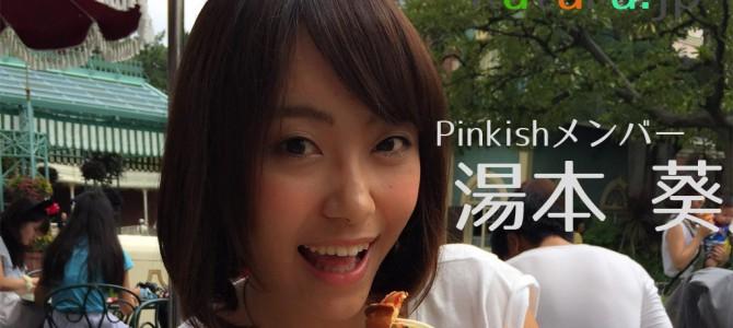 Pinkish 湯本葵