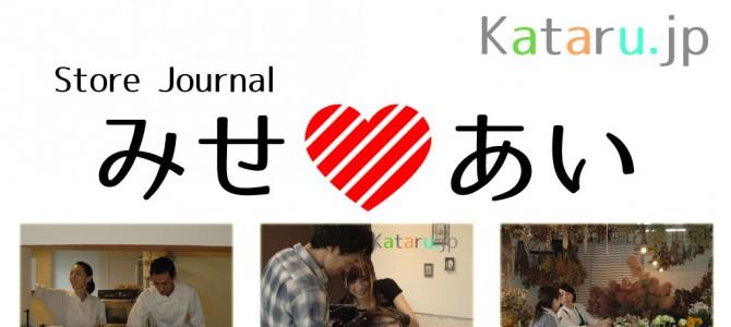 Store Journal みせ💛あい
