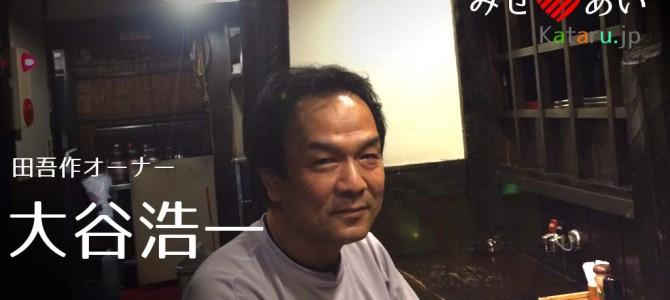 田吾作オーナー 大谷浩一