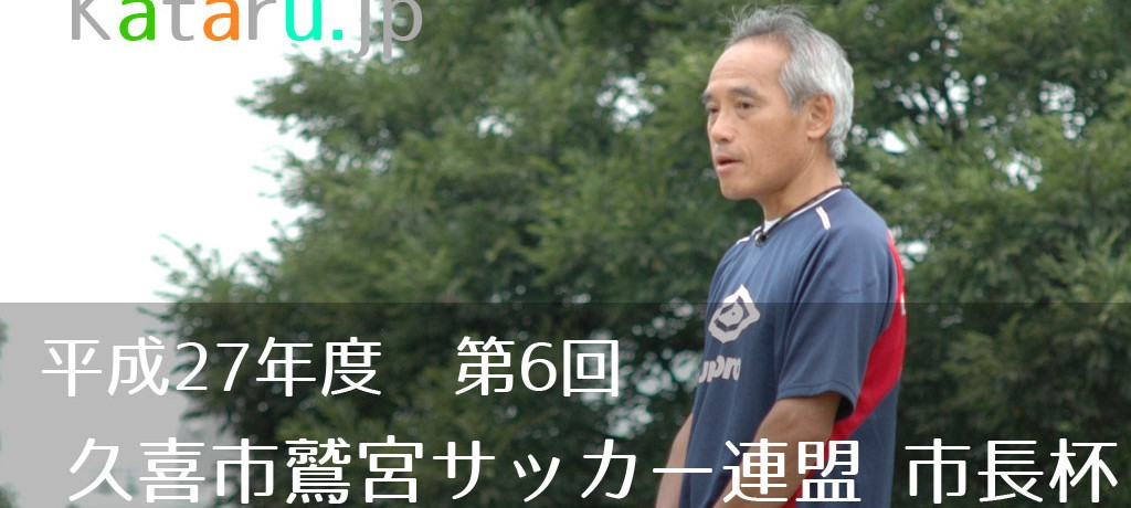 スポーツを文化に ~第6回 久喜市鷲宮サッカー連盟 市長杯~