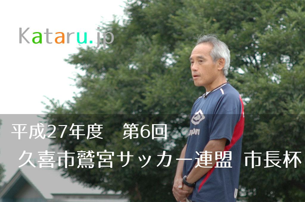 kuki-soccer2