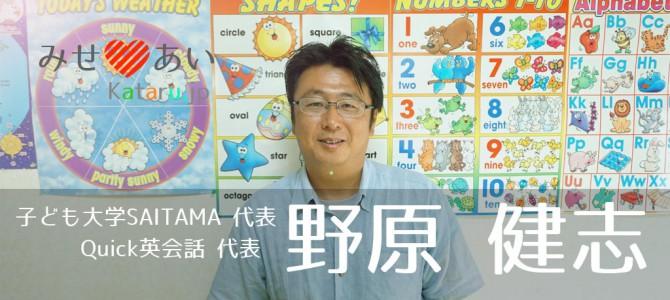 子ども大学SAITAMA/Quick英会話代表  野原健志