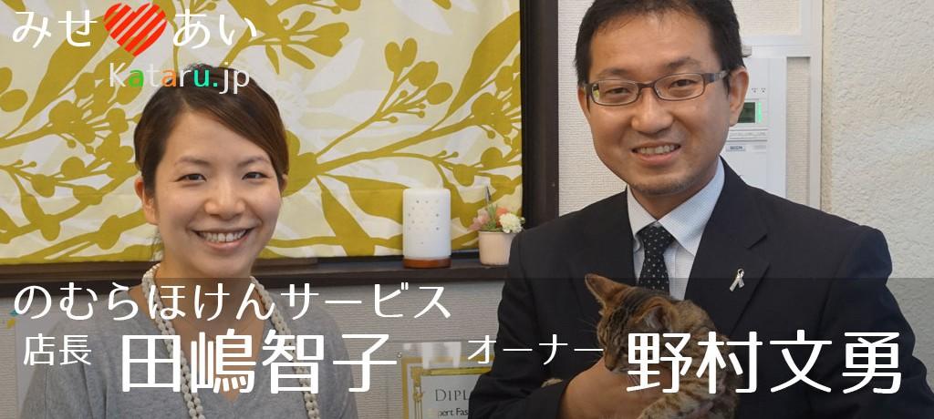 のむらほけんサービス 野村文勇・田嶋智子