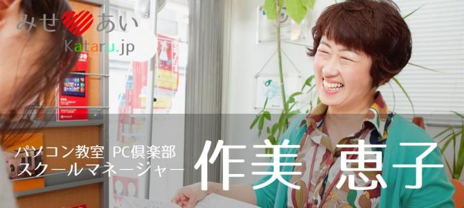 パソコン教室 PC倶楽部 スクールマネージャー 作美恵子