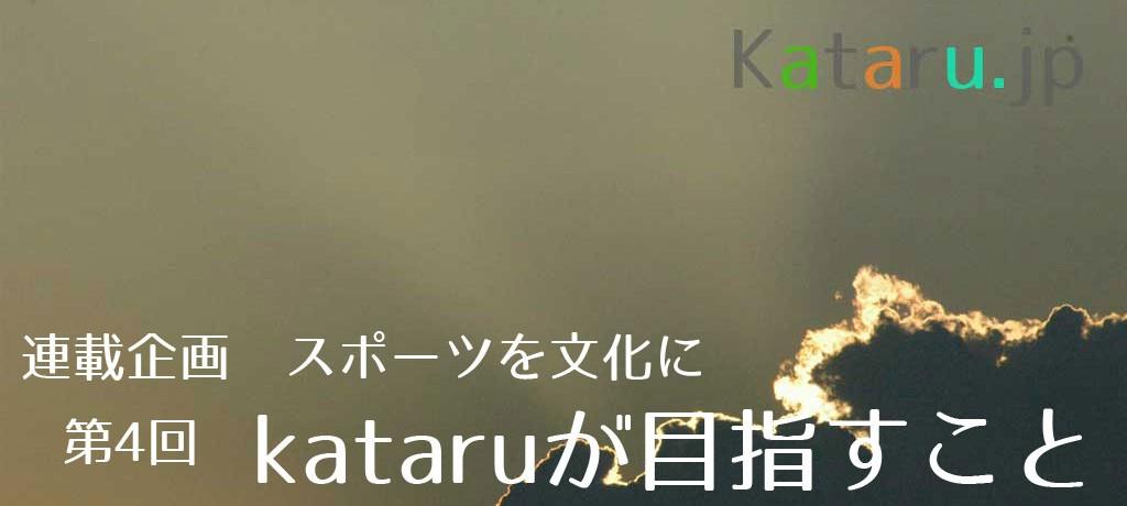 kataru.jpが目指すこと