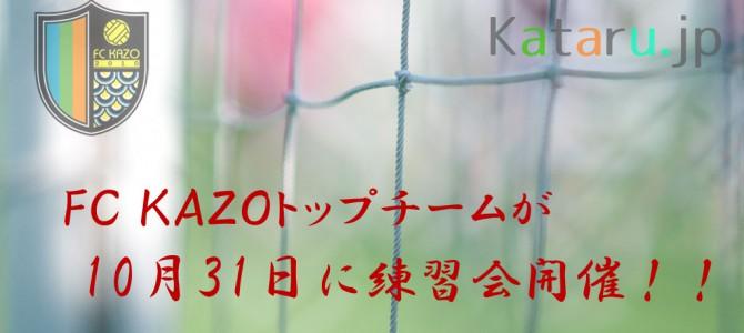 FC KAZO トップチームの練習会日程が決定!
