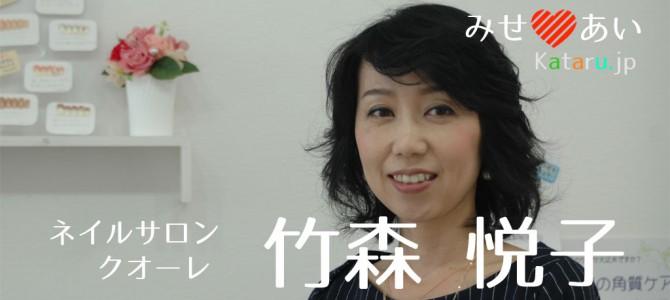 ネイルサロン クオーレ 竹森悦子