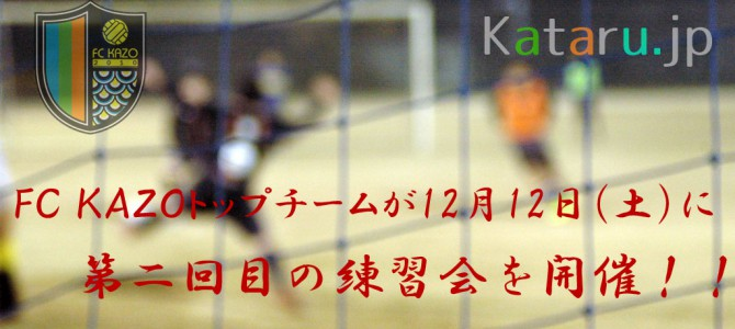 FC KAZO トップチームの第二回練習会日程が決定!